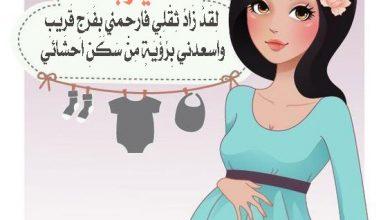 Photo of صور دعاء الحمل , رمزيات ادعية للحامل , صور مكتوب عليهاء دعاء الحمل