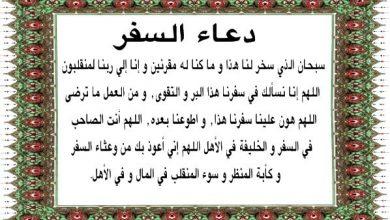 Photo of دعاء السفر كامل , دعاء السفر مكتوب قصير