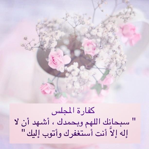 Image result for كفاره المجلس