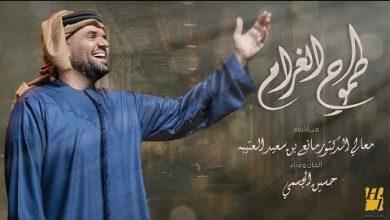 Photo of كلمات اغنية طموح الغرام – حسين الجسمي