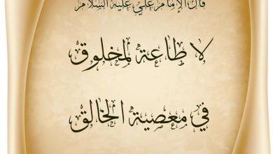 Photo of ما حكم من امر بمعصية ،هل تجوز طاعته