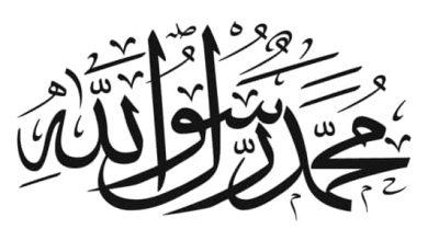 Photo of من حقوق النبي صلى الله عليه وسلم إتباعه والإقتداء به في الاحوال التالية