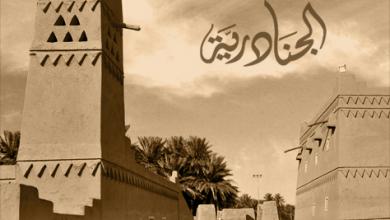 Photo of مواعيد مهرجان الجنادريه 1440