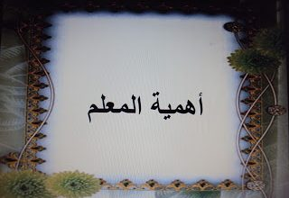 Photo of المعلم من الواجب الوظيفي إلى الواجب الرسالي