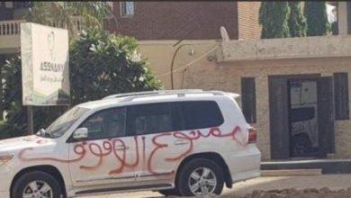 Photo of صور و تفاصيل الانتقام من سيارة ثمينة بالكتابه عليها بالبخاخ ممنوع الوقوف