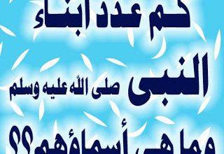 Photo of كم عدد ابناء النبى صلى الله عليه وسلم وما هى اسمائهم