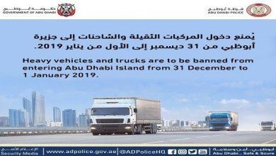 Photo of منع دخول الشاحنات إلى جزيرة أبوظبي من 31 ديسمبر إلى 1 يناير