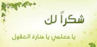 Photo of يوم المعلم