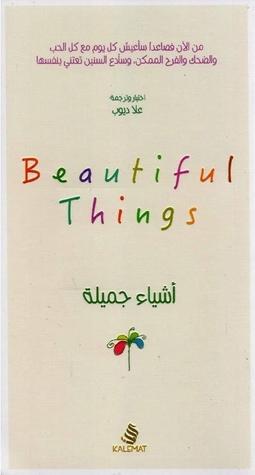 كتاب الاشياء الجميلة pdf