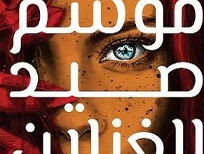 Photo of تحميل كتاب رواية موسم صيد الغزلان لـ أحمد مراد PDF /  مجانا.