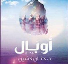 Photo of تحميل رواية اوبال PDF  رواية للدكتورة حنان محمود لاشين