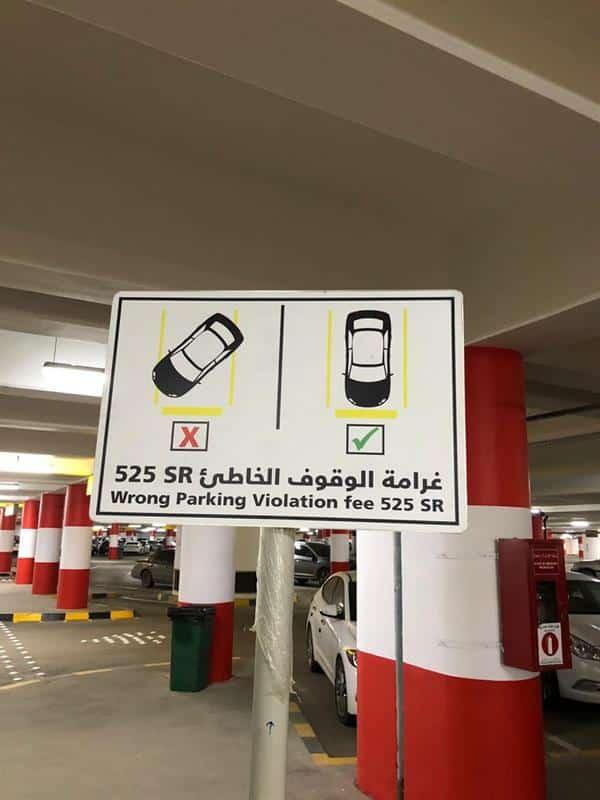 525 ريالاً غرامة الوقوف الخاطئ بمواقف مطار الرياض - مجلة رجيم