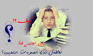 Photo of دمج الاطفال ذوي الاحتياجات الخاصة في التعليم
