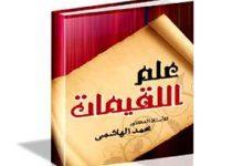 Photo of القضاء علي الجوع و الأحساس بالشبع بدون طعام أو حبوب