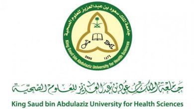 Photo of 7 وظائف شاغرة للجنسين في جامعة الملك سعود للعلوم الصحية