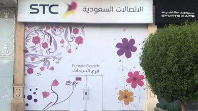 Photo of وظائف إدارية للنساء في الاتصالات السعودية.. هنا رابط التقديم