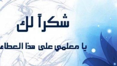 Photo of عبارات عن يوم المعلم