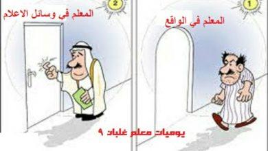 Photo of حياة المعلم