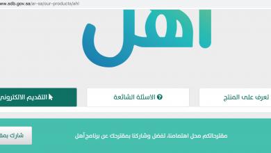 Photo of شرح طريقة التسجيل في منتج اهل من بنك التنمية الاجتماعية