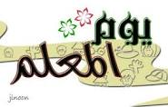 Photo of موضوع عن يوم المعلم