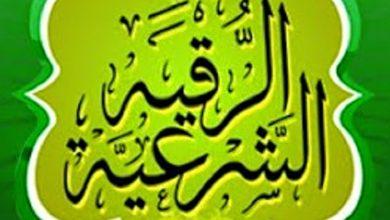 Photo of شروط الرقية الشرعية والراقي والمرقي