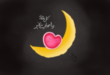 Photo of رمضان كريم !
