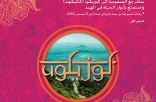 Photo of تخصيص جناح للمؤلفين السعوديين الأفراد في معرض جدة الدولي للكتاب