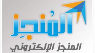 Photo of رابط التسجيل في المنجز التربوي بجدة بنات