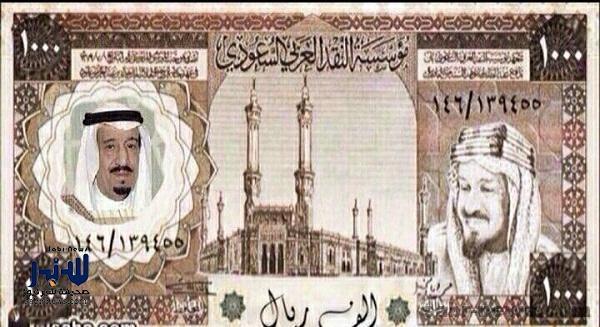 العملة السعودية الجديدة المزعومة 1000