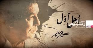 Photo of كلمات اغنية اهل اول – محمد منير