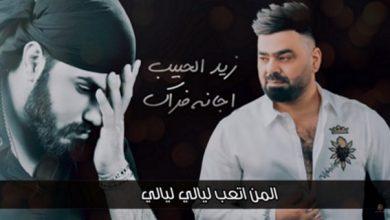 Photo of كلمات اغنية اجانة فراك – زيد الحبيب