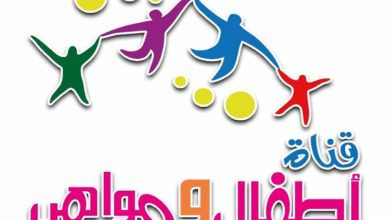 Photo of تردد قناة اطفال ومواهب السعوديه الجديد 2019