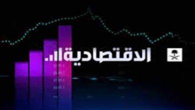 Photo of ماهو تردد قناة الاقتصادية السعودية الجديد 2019