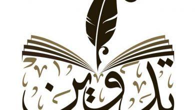Photo of تدوين السنة في عهد الصحابة ، ومراحل التدوين
