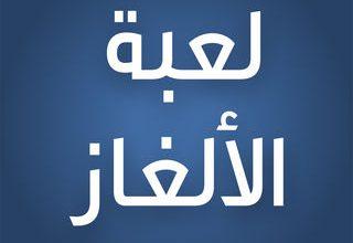 Photo of حل لغز انشدك عن بكره شريفة طاهره رغم انها تمشي مع ستة ذكور