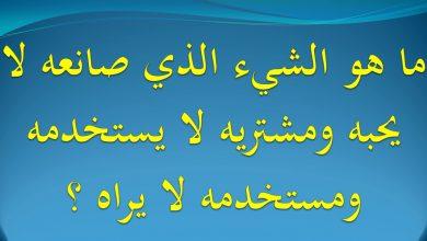 Photo of حل لغز ما هو الشيء الذي صانعه لا يحبه ومشتريه لا يستخدمه
