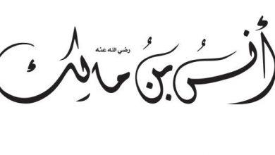 Photo of دعاء انس بن مالك من كتاب مفاتيح الفرج كامل مكتوب