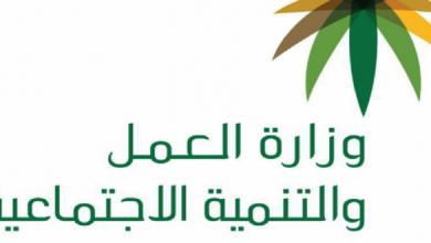 Photo of رابط التسجيل في الضمان الاجتماعي 1440
