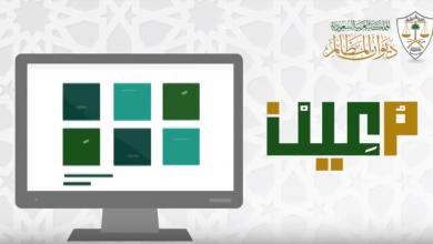 Photo of رابط التسجيل في نظام معين ديوان المظالم 1440