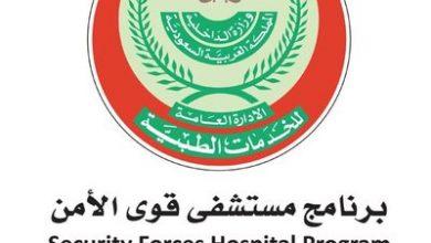 Photo of رابط بوابه خدمات المرضى الالكترونية قوى الامن