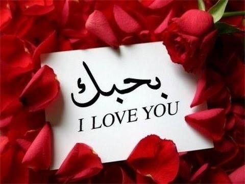 رسائل للحبيب في عيد الحب 2019 عبارات للزوج في عيد الحب مجلة رجيم