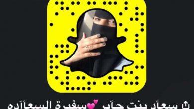 Photo of سناب سفيرة السعادة سعاد