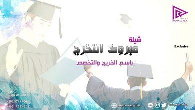 Photo of كلمات شيلة بالعدد مليار مبروك النجاح