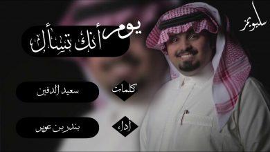Photo of كلمات شيلة يوم أنك تسأل – بندر بن عوير