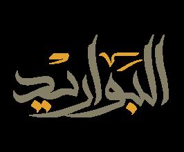 Photo of البواردي وش يرجعون , اصل عائلة البواردي