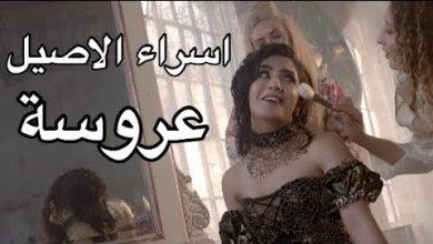 Photo of كلمات اغنية عروسة – اسراء الاصيل
