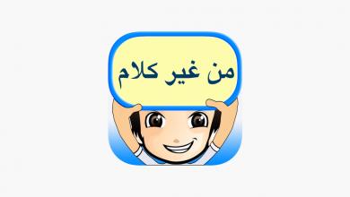 Photo of فن التمثيل بدون كلام من 5 حروف