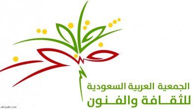 Photo of فن.. أول جمعية فنية ثقافية تعاونية ترى النور