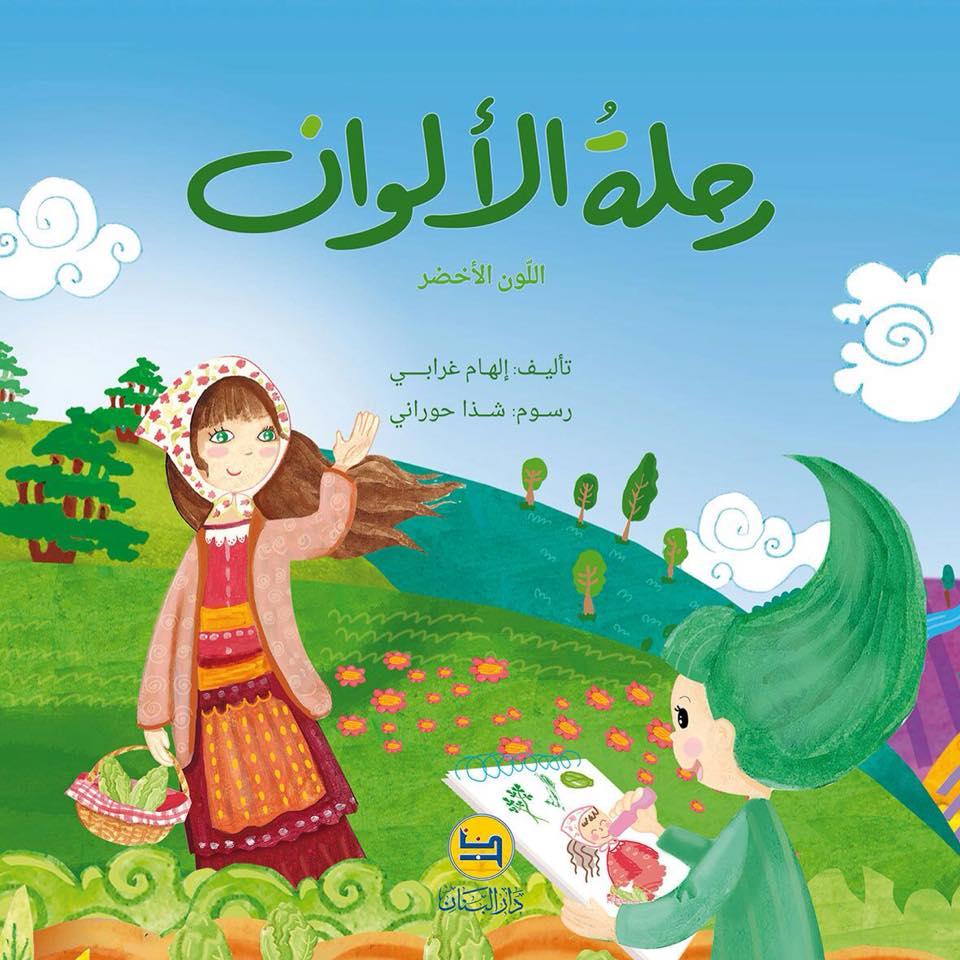 وسائل الترفيه طوف نكتة قصص قصيرة للاطفال مع اسم المؤلف Natural Soap Directory Org