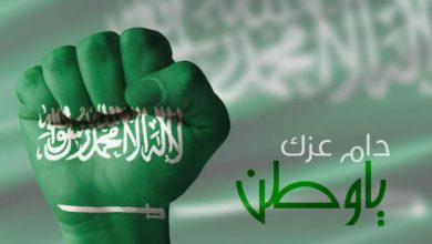 Photo of قصيدة عن المملكة العربية السعودية حب الوطن بالفصحى